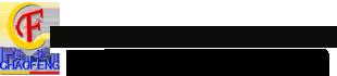 中频炉透热-中频炉维修-河南超锋电气中频炉生产厂家