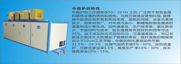 超锋CF-200KW中频炉及产品运用 3